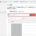 Google AdSenseでサイトの収益化(広告コードの不正利用防止編)