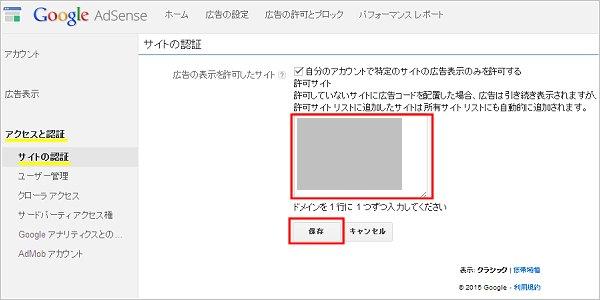 サイトの認証
