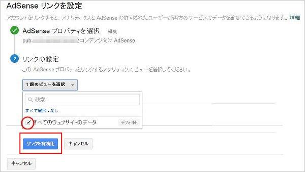 AdSenseリンク設定