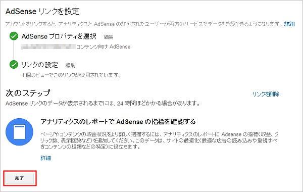 AdSenseリンク設定完了