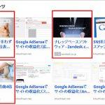 Google AdSenseの「関連コンテンツユニット」の使い方と収益向上策