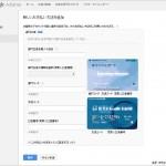 Google AdSenseでサイトの収益化(支払い手続き編)