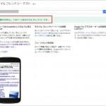 Google AdSenseでサイトの収益化(スコアカード改善モバイルフレンドリー編)