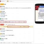 Google AdSenseでサイトの収益化(スコアカード改善スピード診断編)