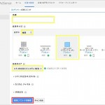 Google AdSenseでサイトの収益化(広告ユニット作成から二次審査まで)