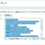 Google AdSenseでサイトの収益化(広告最適化ノウハウ編)