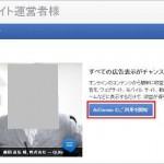 Google AdSenseでサイトの収益化(申請方法と一次審査まで)