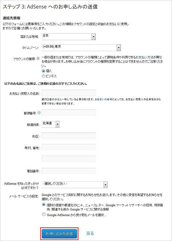AdSenseへの申込み送信