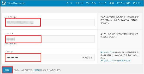APIキー登録情報入力