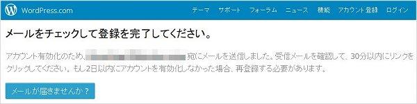 APIキー仮登録完了
