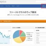 SEOに役立つアクセス解析ツール「Google Analytics」を設置する