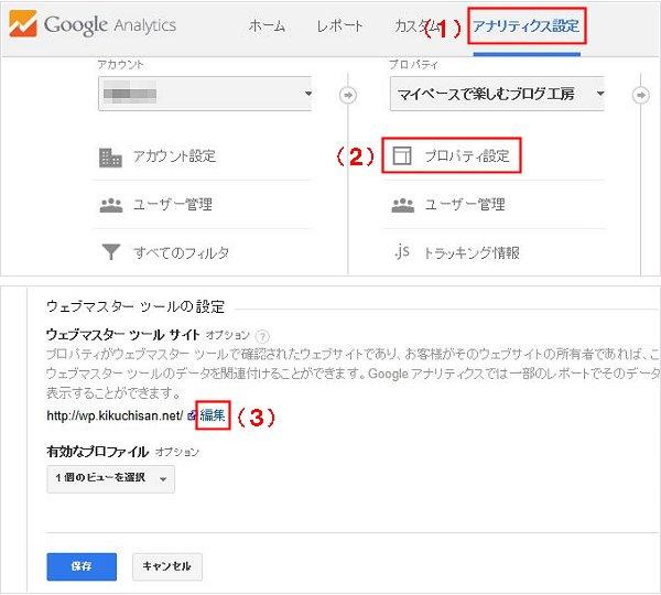 GoogleAnalyticsプロパティ画面