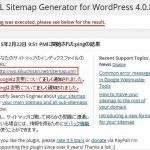 Google XML Sitemapsの設定と使い方