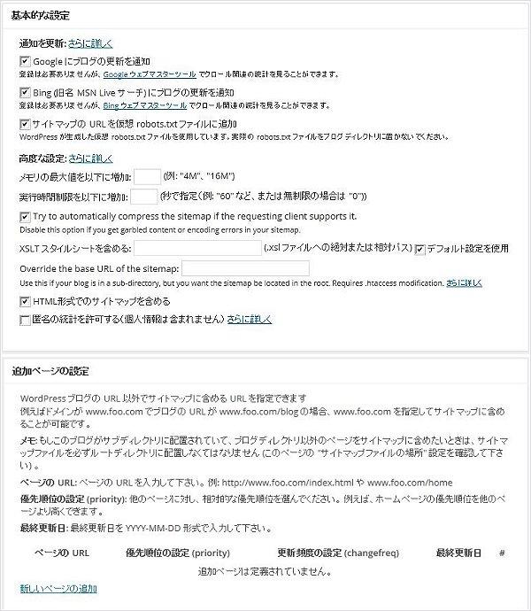 xmlsitemaps設定(1)