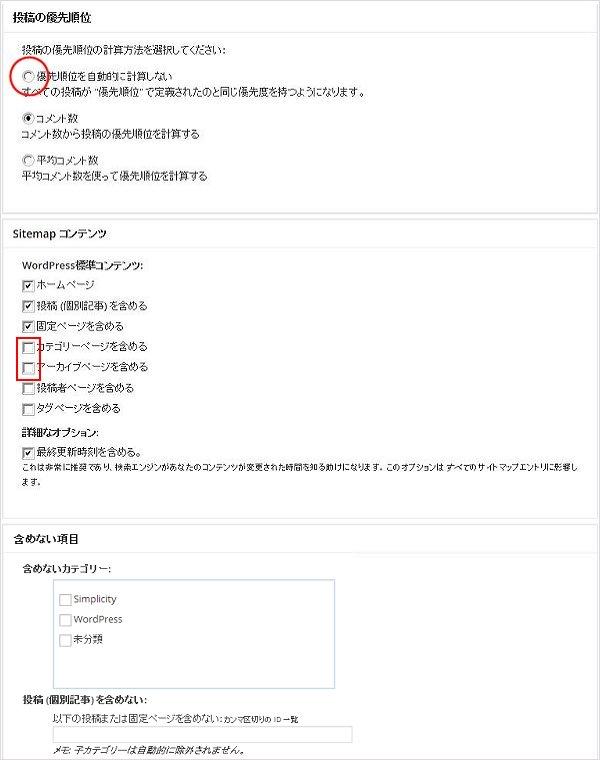 xmlsitemaps設定(2)