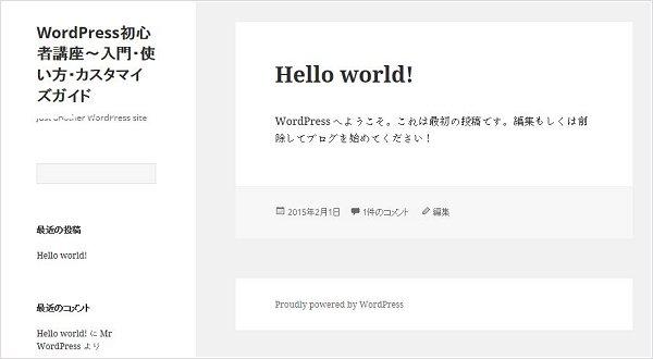 ブログトップページの表示