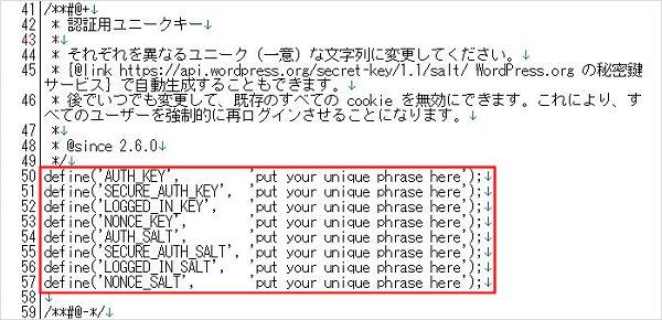 コンフィグファイルの設定(2)