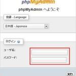 phpMyAdminを使ってMySQLのデータをバックアップ・復元する方法