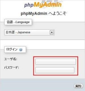 phpMyAdminログイン