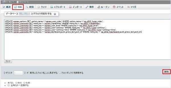 テーブル内データの接頭辞変更SQL