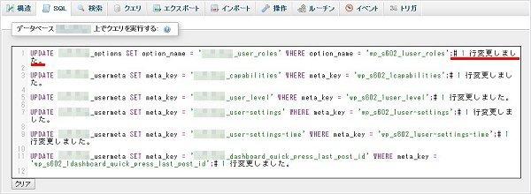 テーブル内データの接頭辞変更結果