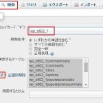 WordPress データベーステーブルの接頭辞を変更する方法