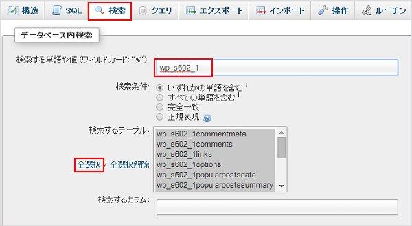 テーブル内データの接頭辞検索