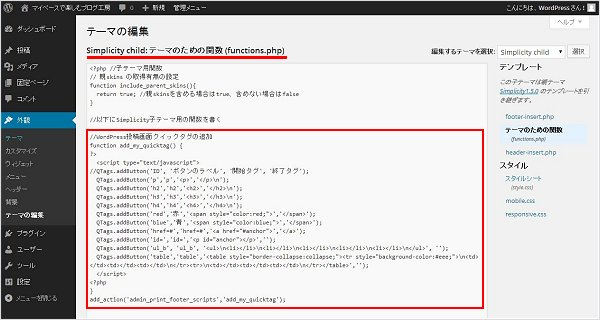子テーマのfunctions.phpにコードを追加