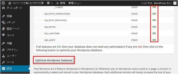 データベース最適化