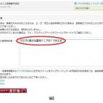 ディスク容量追加申請(seesaaブログ)