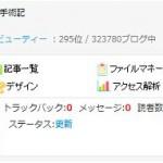 Seesaaブログのディスク容量が5GBに増えました