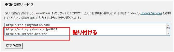 日本語更新情報サービスの登録