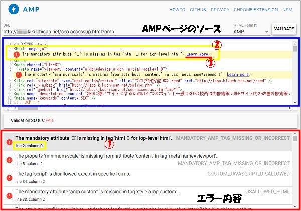 The AMP Validatorサイト