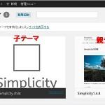 Simplicity子テーマのインストールと運用