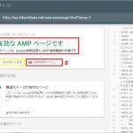 AMPページの有効性を検証する3つの「AMPテスト」ツールの活用法