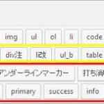 Simplicity2 HTMLエディター文章装飾スタイルのクイックタグ活用法