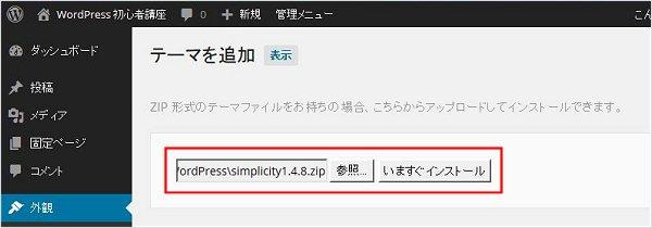 ダウンロードしたzipファイルのインストール
