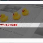 WordPress のタイトル画像の挿入とランダム表示