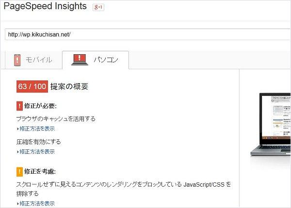 PageSpeed Insightsチューニング前