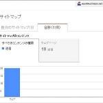 SEO対策に必須のGoogleウェブマスターツールの設置と使い方