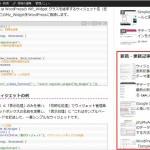 ウィジェットの作り方:新着・更新記事のウィジェット化と子テーマ運用