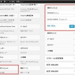 WordPress Popular Postsの活用:閲覧数、人気ランキングを表示する