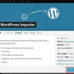 WordPressの「インポート/エクスポート」を使ってサイトをバックアップし復元する