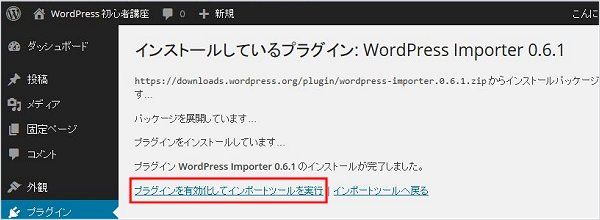 WordPress Importerの有効化