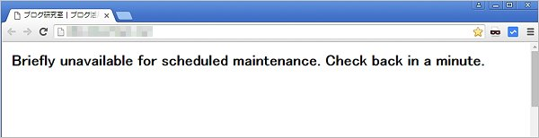 「maintenance」中のエラーメッセージ