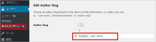 Author Slugでユーザー名を変更