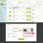 SeesaaブログからWordPressにコンテンツを引越す方法