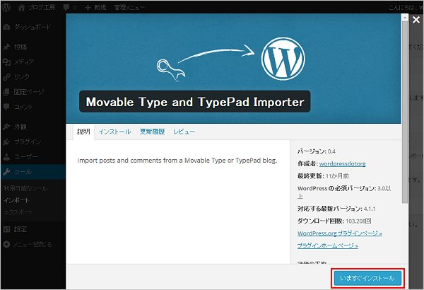 Movable Type and TypePad Importer
