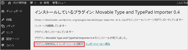 Movable Type and TypePad Importerのインストール