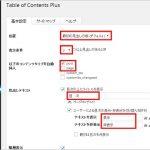 自動目次生成プラグインTable of Contents Plusの設定と使い方
